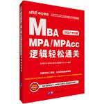 MBA管理类联考用书中公2020全国硕士研究生入学统一考试MBA、MPA、MPAcc管理类专业学位联考综合能力专项突破教材逻辑轻松通关