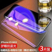 苹果xr钢化膜iphonexr全屏覆盖蓝光iphonex苹果x手机膜xs屏保xmax无边贴膜xsma 苹果XS MAX