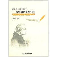 康德《纯粹理性批判》哲学概念系统引校 余治平 中国社会科学出版社 9787516190722