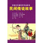 民间传说故事---中国连环画作品读本 鲁钝 文 上海人民美术出版社 9787532272938