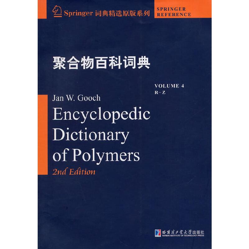 聚合物百科词典4(R-Z)