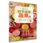 应季而食:四季健康蔬果汁