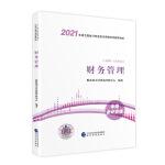 中级会计职称教材2021 2021年中级会计职称考试用书教材财务管理 新教材