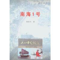 【正版二手书9成新左右】南海1号 韩冰天 中国传媒大学出版社