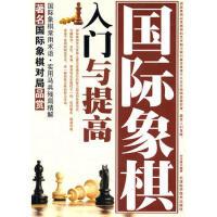 【二手书8成新】国际象棋入门与提高 刘月辉著 天津科学技术出版社