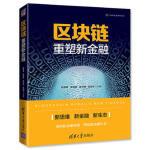 区块链:重塑新金融 赵增奎、宋俊典、庞引明、张绍华 清华大学出版社