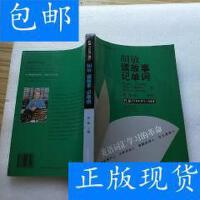 [二手旧书9成新]胡敏读故事记单词:托福(TOEFL)词汇【内页干净】