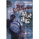 精灵迷踪 图托 ,扈喜林 9787536686328 重庆出版社