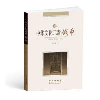 中华文化元素――钱币