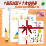 小蜡笔家族三部曲(3册)