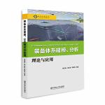 装备体系建模、分析理论与应用(国防科技大学学术著作出版专项经费资助项目)