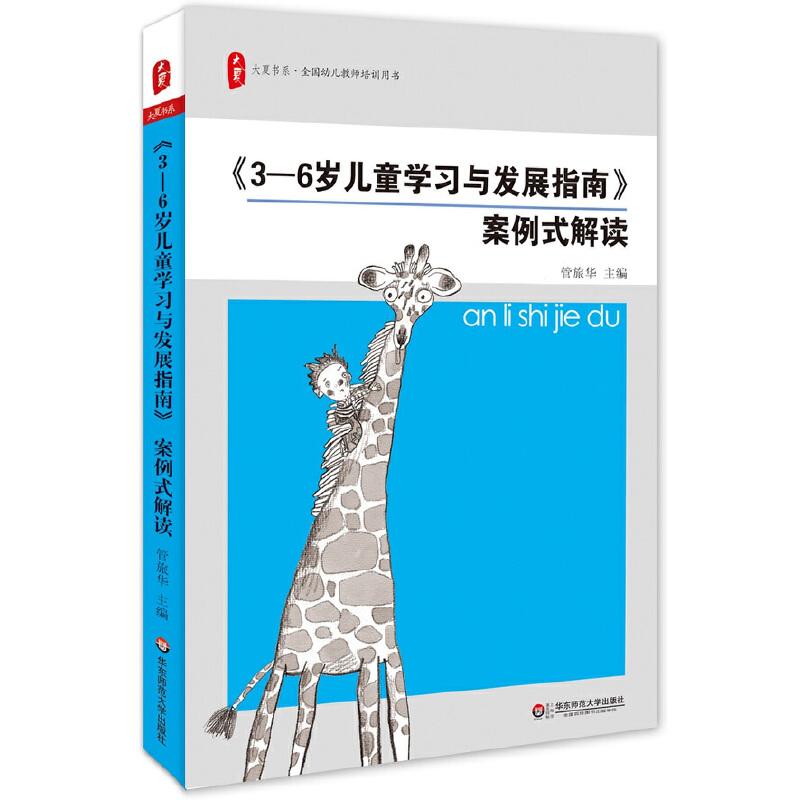 《3-6岁儿童学习与发展指南》案例式解读 大夏书系(案例式解读,为幼儿教师量身定做的培训用书)