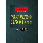 中国好字帖:写好规范字 3500常用字(正楷)