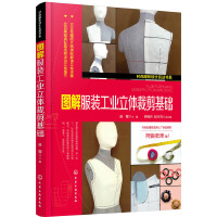 时尚服装设计实战书系--图解服装工业立体裁剪基础