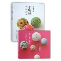荒木永子的手鞠球制作教程(套装全2册)
