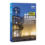 全球100个特色博物馆
