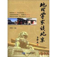 【二手书8成新】地理学家谈北京 宫辉力 中国地图出版社