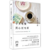 【二手书8成新】今天也要用心过生活 松浦弥太郎 湖南人民出版社
