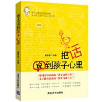 把话说到孩子心里 唐曾磊 清华大学出版社 9787302352471 新华书店 正版保障