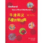 牛津英汉儿童开智词典,(英)Clare Kirtley,商务印书馆,9787100085458