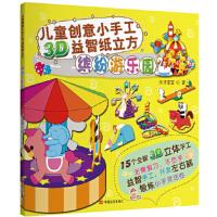 儿童创意小手工3D益智纸立方:缤纷游乐园(3-6岁)(附15个3D立体手工模型) 天才宝宝 中国言实出版社 97875