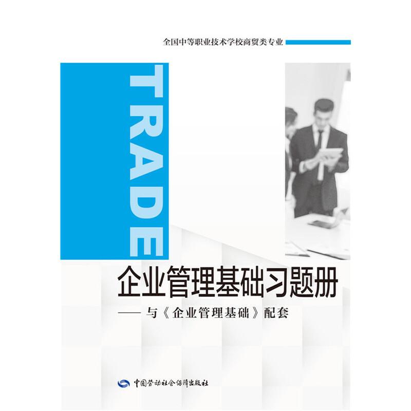 企业管理基础习题册