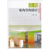 【二手书8成新】公共室内空间设计 李茂虎 东方出版中心