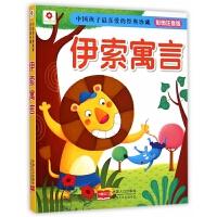 伊索寓言(彩图注音版)/中国孩子最喜爱的经典珍藏