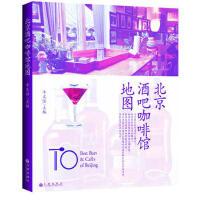【正版二手书9成新左右】北京酒吧咖啡馆地图(全四色精美印刷 牛文怡 九州出版社