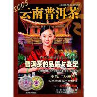 2005云南普洱茶―冬杨新书 主编;李师云南科学技术出版社