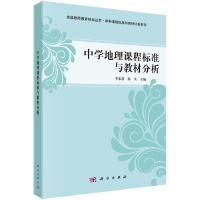 中学地理课程标准与教材分析