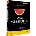 iOS 6 开发范例代码大全(移动开发经典丛书)
