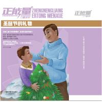 正能量儿童文学―圣诞节的礼物