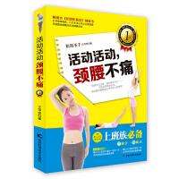 【正版二手书9成新左右】活动活动,颈腰不痛 沈卫东 吉林科学技术出版社