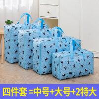 装棉被子子的收纳整理袋衣物牛津布超大搬家神器衣服打包行李袋子 中+大+2特大四件套装
