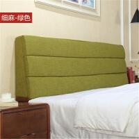 床头靠垫防撞大靠背布艺双人床头板软包拆洗简约现代实木床头罩套