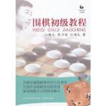围棋初级教程,江铸久,书海出版社,9787805508986