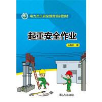 电力员工安全教育培训教材 起重安全作业