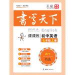 米骏书法字帖 初中英语七年级上册(外研)
