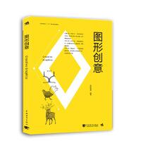 """中国高等院校""""十三五""""精品课程规划教材-图形创意"""