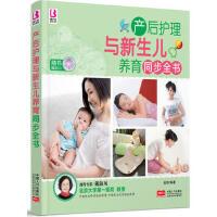 全新正版 博尔乐 产后护理与新生儿养育同步全书 2014 修订版 岳然著 中国人口出版社 9787510125812