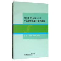 Pro/E Wildfire 5.0产品建模基础与案例教程(货号:A4) 许艳华,郑森伟,秦力庆 9787568248