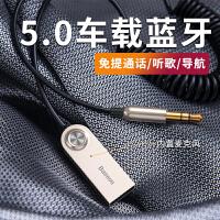 车载aux蓝牙接收器USB汽车音频转音箱接音响家用免提通话适配器无线蓝牙棒3.5mm有线变无线音频线车用
