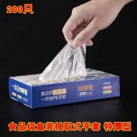 一次性手套盒装抽取式pe薄膜塑料厨房餐饮食品级透明加厚卫生手膜