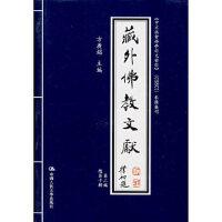 藏外佛教文献(第二编 总第十辑)(《中文社会科学引文索引》(CSSCI)来源集刊),方广�,中国人民大学出版社,978
