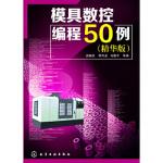 模具数控编程50例(精华版) 吕斌杰、李万全、马震宇 化学工业出版社