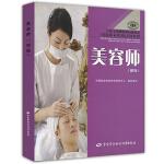 美容师(初级)(美容师必读必学!职业技能鉴定推荐用书,适用于各级别美容师培训。彩页印制,图文并茂。)