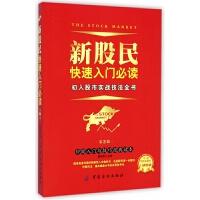 新股民快速入门必读(初入股市实战技法全书第3版)