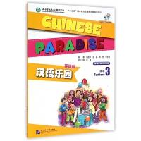 汉语乐园(附光盘课本3英语版第2版)