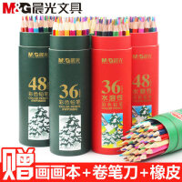 晨光彩色铅笔48色水溶性初学者彩铅画笔专业画画套装手绘成人72色学生填色秘密花园24色36色油性彩铅笔